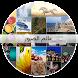 عالم الصور by QYADAT MOBILE