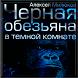 Черная обезьяна в темной комн. by R. H.