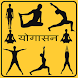 Yogasana in Hindi by RN Solutions