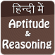 Aptitude and Logical reasoning tricks in Hindi by competitive exam study material 2018 &Live Cricket