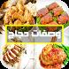 وصفات دجاج (بدون انترنت) by soso.bobo