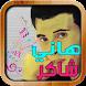 اغاني هاني شاكر by ats store