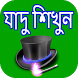 যাদু শিখুন by Bd Apps House
