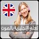 تعليم اللغة الانجليزية بالصوت by ubinich