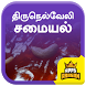 Tirunelveli Food Recipe Tirunelveli Nellai Samayal by Apps Arasan