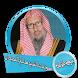 صوتيات الشيخ صالح اللحيدان بدون انترنت