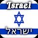 History of Israel by HistoryIsFun