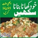 Pakistani Recipes 2017 by Urdu App