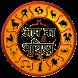 Aap Ka Bhavishya by GreenAppp