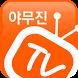 야무진티비_YamoozinTV by 엔트레인