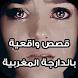 قصص واقعية بالدارجة المغربية by DevArabic