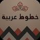 خطوط عربية by lamba.app