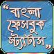 বাংলা ফেবু স্ট্যাটাস ২০১৭ by Shikder Studio