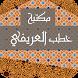 خطب ومحاضرات العريفى by mlaAgile