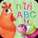 อ่าน เขียน เรียน ก ไก่ ABC by MIS Publishing Co., Ltd.