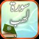 Surah Lahab Recitation by IslamAtoZ