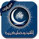 Songs of Ramadan without Net by Apps Islamic