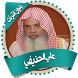 علي الحذيفي قرأن كاملا بدون نت by القرآن الكريم بدون أنترنت بجودة ممتازة