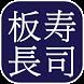 板長壽司-ITACHO SUSHI (Hong Kong) by Jay & Jov Pte Ltd