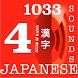 SOUND OF KANJI 4
