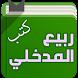 كتب الشيخ ربيع المدخلي by Aws Books