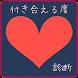 付き合える度診断―あなたの恋愛成功確率?? by LastProjects