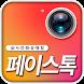 페이스톡 - 화상채팅 영상채팅 소개팅 by FaceTalk