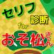 三男Quiz & セリフ診断 for おそ松さん TVアニメ by appstella