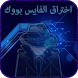 اختراق الفايس بووك Prank by appsmoha