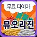 뮤오리진 무료 다이아 by Twomen Apps