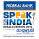 Speak for India - Kerala ed. by CreaveLabs