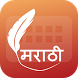 Easy Typing Marathi Keyboard, Fonts and Themes by Dev Inc Keyboard
