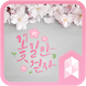 Flower Road Launcher theme