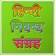 Hindi Essay हिंदी निबन्धसंग्रह by tetarwalsuren