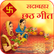 Chhath Puja Song Geet (छठ गीत) by christmas games santa claus games