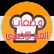 وصفات عيد الاضحى by KGWALID