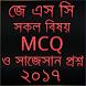 জে এস সি 2017 পরীক্ষার MCQ সাজেসান প্রশ্ন by Bangla App Lab