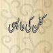 Kafan Ki Wapsi by Aashir