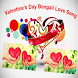 Valentine's Bengali Love Songs by Breezy Apps