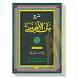 Terjemah Kitab Matan Jurumiyah by sangdroid