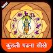 Kundli Padhna Sikhe by Desi App