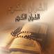 القران الكريم كامل بدون انترنت by amsyapps