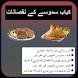 Kabab Samosa Ke Nuqsanat by androidappsvilla