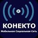 """Мобильная Соц. Сеть """"КОНЕКТО"""" by Mobile7"""