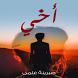 أخي - قصة للكاتبة صبرينة غلمي