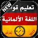 تعلم اللغة الألمانية 2017 by smithone