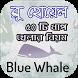 Blue Whale - ব্লু হোয়েল এর ৫০ টি ধাপ খেলার নিয়ম by Trinitty Apps