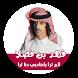 شيلة الم ترا ياصاحبي - جديد فهد بن فصلا 2017 by topapplications