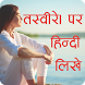 Photo Par Shayari Likhne Wala Apps Write Hindi by Design Gallery
