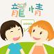 龍情訓練坊2 by Hong Kong Lutheran Social Service